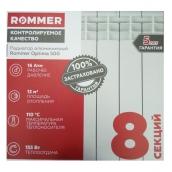 Алюминиевый радиатор 8 секций для отопления 13 м²