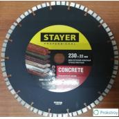 Диск отрезной алмазный сегментный Stayer 230х22 мм для УШМ для резки по камню, бетону, кирпичу, плитке.