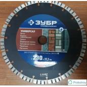 Диск отрезной алмазный сегментный ЗУБР 230х22,2 мм для УШМ по бетону, кирпичу, камню, плитке