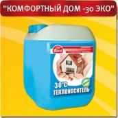 Теплоноситель Комфортный Дом -30 Эко ТОП