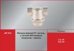JIF 315 фильтр прямой 1/2 г/г
