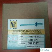 Заклёпка вытяжная 4.8х10 мм DIN 7337, 500 шт