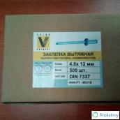 Заклёпка вытяжная 4.8х12 мм DIN 7337, 500 шт