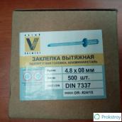 Заклёпка вытяжная 4.8х08 мм DIN 7337, 500 шт