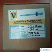 Заклёпка вытяжная 3,2х10 мм DIN 7337, 1000 шт