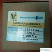 Заклёпка вытяжная 3,2х8 мм DIN 7337, 1000 шт