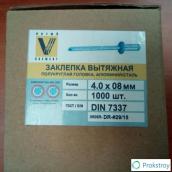 Заклёпка вытяжная 4х08 мм DIN 7337, 1000 шт