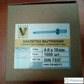 Заклёпка вытяжная 4х10 мм DIN 7337, 1000 шт