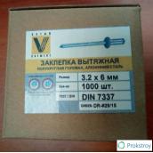 Заклёпка вытяжная 3,2х6 мм DIN 7337, 1000 шт
