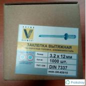 Заклёпка вытяжная 3,2х12 мм DIN 7337, 1000 шт