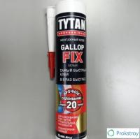 Монтажный клей TYTAN Gallop fix 290 мл